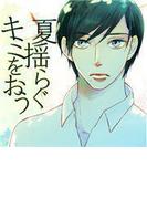 夏揺らぐキミをおう(2)