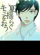 夏揺らぐキミをおう(5)