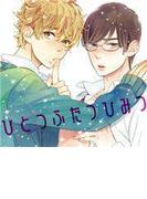 ひとつふたつひみつ(5)
