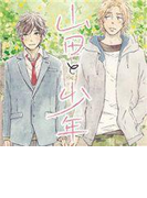 山田と少年(14)