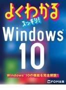 よくわかるスッキリ! Windows 10