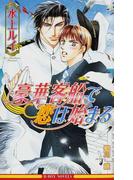 豪華客船で恋は始まる (B-BOY NOVELS) 13巻セット(B-BOY NOVELS(ビーボーイノベルズ))