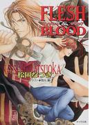 Flesh & blood (キャラ文庫) 24巻セット