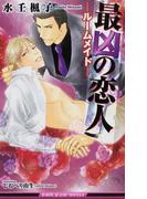 最凶の恋人 (B-BOY SLASH NOVELS) 8巻セット(ビーボーイスラッシュノベルズ)