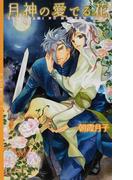 月神の愛でる花 (リンクスロマンス) 9巻セット(リンクスロマンス)