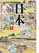 日本−呪縛の構図 この国の過去、現在、そして未来 上