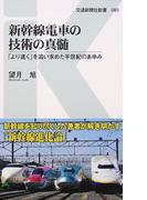 新幹線電車の技術の真髄 「より速く」を追い求めた半世紀のあゆみ (交通新聞社新書)(交通新聞社新書)