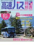 高速バス時刻表 Vol.52(2015〜16冬・春号) (トラベルMOOK)(トラベルMOOK)