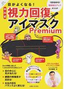 目がよくなる!中川式視力回復アイマスクPremium (生活シリーズ)