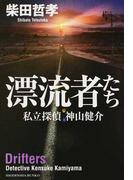 漂流者たち (祥伝社文庫 私立探偵神山健介)(祥伝社文庫)