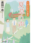 夏草の声 八ケ岳・やまびこ不動産 (祥伝社文庫)(祥伝社文庫)