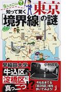 なんだこりゃ?知って驚く東京「境界線」の謎 (じっぴコンパクト新書)(じっぴコンパクト新書)