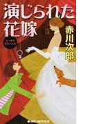 演じられた花嫁 ユーモアサスペンス (JOY NOVELS)(ジョイ・ノベルス)