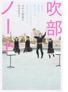 吹部ノート 全日本吹奏楽コンクールへと綴られた想い ひたむきな高校生の成長を追いかける 1