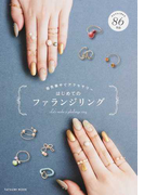 はじめてのファランジリング 指先華やぐアクセサリー かんたんに作れる86作品 (タツミムック)(タツミムック)