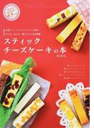 スティックチーズケーキの本 作りやすくて食べやすい大注目スイーツの楽しみ方がよくわかるレシピBOOK! (タツミムック)(タツミムック)