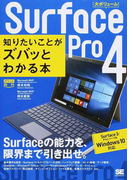 Surface Pro 4知りたいことがズバッとわかる本