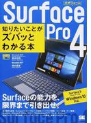 Surface Pro 4知りたいことがズバッとわかる本 (ポケット百科)
