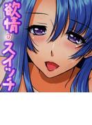 欲情スイッチ(2)(TATSUMI☆デジコミック)
