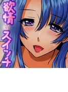 欲情スイッチ(6)(TATSUMI☆デジコミック)