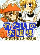 わたしのお嬢様 変装紳士とお嬢様編(2)(TATSUMI☆デジコミック)
