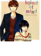 【1-5セット】blind of mind