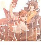 【全1-11セット】恋文十色