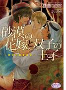 砂漠の花嫁と双子の王子 ~熱砂の蜜愛後宮~(プリズム文庫)