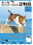 飛び猫 カレンダーBOOK 2016(角川SSC)
