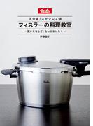 フィスラーの料理教室(単行本(KADOKAWA / 角川マガジンズ))