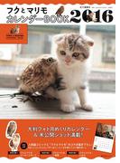 フクとマリモ カレンダーBOOK 2016(角川SSC)