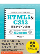 【期間限定価格】HTML5&CSS3標準デザイン講座
