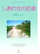 しあわせの近道(Meikyosha Mind Books)