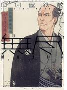 MUJIN 無尽(2)(YKコミックス)