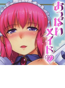 おっぱいメイド(11)(TATSUMI☆デジコミック)
