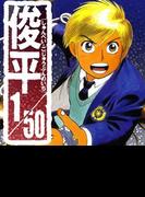 俊平1/50(10)(TATSUMI☆デジコミック)