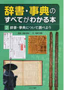辞書・事典のすべてがわかる本 2 辞書・事典について調べよう