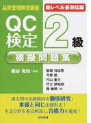 QC検定2級模擬問題集 新レベル表対応版 第2版 (品質管理検定講座)