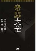 奇襲大全 (マイナビ将棋文庫)
