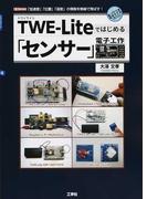TWE−Liteではじめる「センサー」電子工作 「加速度」「位置」「温度」の情報を無線で飛ばす! (I/O BOOKS)