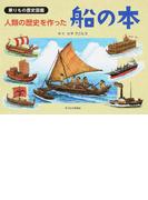 人類の歴史を作った船の本 乗りもの歴史図鑑