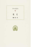 秘史 (西洋古典叢書)(西洋古典叢書)