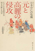 元と高麗の侵攻 日本存亡の危機 そのとき北条時宗は何を決断したのか 歴史ドキュメント