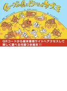 チーズの島と15ひきのネズミ