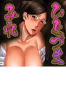 ひとづまみれ【フルカラー】(1)(TATSUMI☆デジコミック)