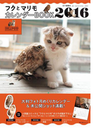 【全1-2セット】カレンダーBOOK 2016(角川SSC)