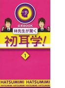 林先生が驚く初耳学! 公式BOOK 1