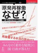 【オンデマンドブック】「原発再稼働、なぜ?」―国・行政が出した一つの結論 (インプレスR&D・OKWAVE(NextPublishing))