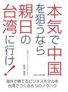 【オンデマンドブック】本気で中国を狙うなら親日の台湾に行け!海外で勝てるビジネスモデルを台湾でつくる8つのノウハウ