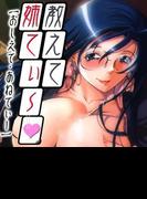 【6-10セット】教えて姉てぃ~(TATSUMI☆デジコミック)